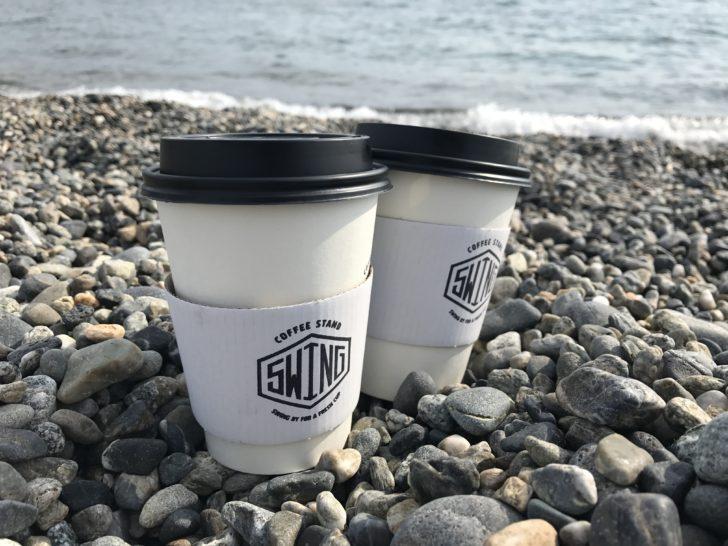 波打ち際でコーヒーを頂くという何ともオシャレな仕上がり