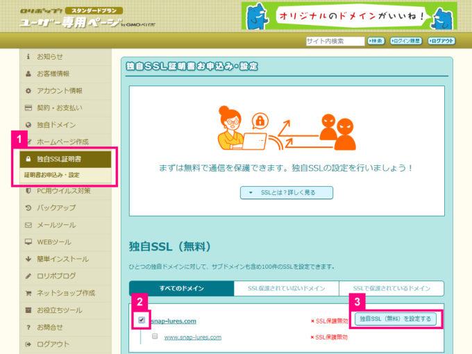ロリポップ!ユーザー管理画面