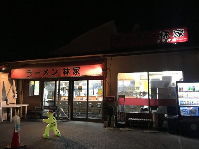 ラーメン林家 木更津店