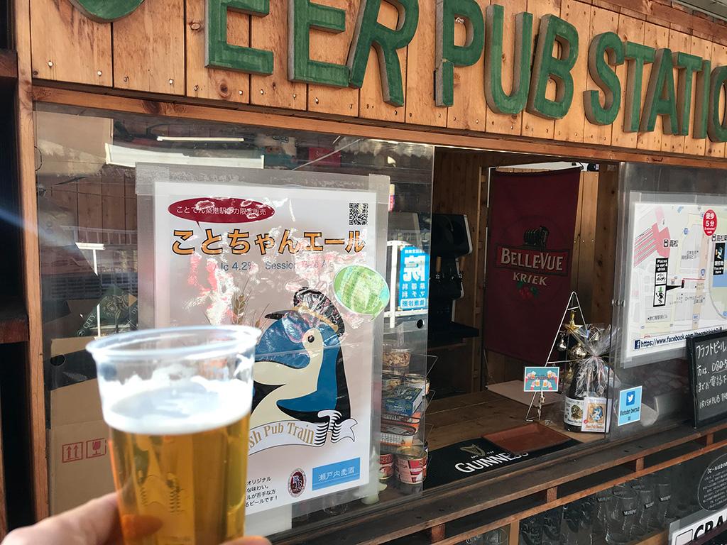 日本で唯一の駅ナカホームパブ「Beer Pub Station」